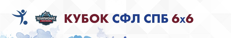 Кубок 2021 (АССК)