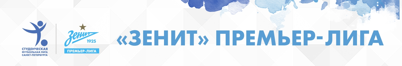"""""""Зенит"""" Премьер-Лига"""
